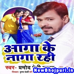 Lagan Bhar Aaga Ke Naga Rahi Dj Remix Pramod Premi Yadav Aaga Ke Naga Rahi (Pramod Premi Yadav) New Bhojpuri Mp3 Song Dj Remix Gana Download