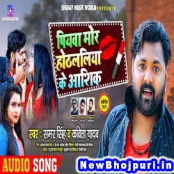 Piyawa Mor Hothlaliya Ke Aashiq Samar Singh, Kavita Yadav Piyawa Mor Hothlaliya Ke Aashiq (Samar Singh, Kavita Yadav) New Bhojpuri Mp3 Song Dj Remix Gana Download