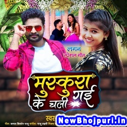 Muskura Ke Chali Gayi (Ritesh Pandey) Ritesh Pandey  New Bhojpuri Mp3 Song Dj Remix Gana Download