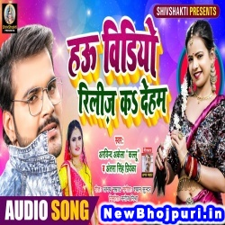 Hau Video Release Ka Deham (Arvind Akela Kallu Ji, Antra Singh Priyanka) Arvind Akela Kallu Ji, Antra Singh Priyanka  New Bhojpuri Mp3 Song Dj Remix Gana Download