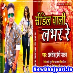 Sandil Wali Lover Re (Awdhesh Premi Yadav) Awdhesh Premi Yadav  New Bhojpuri Mp3 Song Dj Remix Gana Download