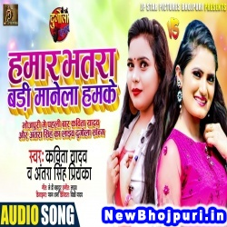 Hamar Piyawa Badi Manela Hamke (Dugola) Kavita Yadav, Antra Singh Priyanka Hamar Bhatra Badi Manela Hamke (Kavita Yadav, Antra Singh Priyanka) Dugola New Bhojpuri Mp3 Song Dj Remix Gana Download