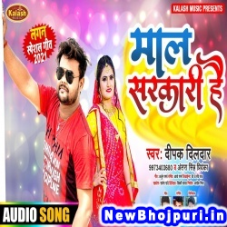 Tera Maal Sarakari Hai Len Den Pahile Se Jari Hai Deepak Dildar, Antra Singh Priyanka Maal Sarakari Hai (Deepak Dildar, Antra Singh Priyanka) New Bhojpuri Mp3 Song Dj Remix Gana Download