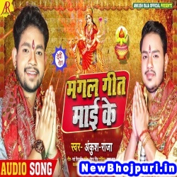 Mangal Geet Mai Ke (Ankush Raja) Ankush Raja Ankush Raja Official New Bhojpuri Mp3 Song Dj Remix Gana Download