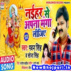 Naihar Se Apna Manga Lijiye (Pawan Singh) Pawan Singh, Sona Singh Worldwide Records Bhojpuri New Bhojpuri Mp3 Song Dj Remix Gana Download
