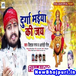 Durga Maiya Ki Jai (Vishal Gagan) Vishal Gagan Vishal Gagan Official New Bhojpuri Mp3 Song Dj Remix Gana Download
