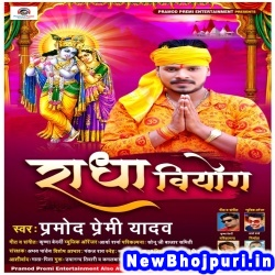 Radha Viyog (Pramod Premi Yadav) Pramod Premi Yadav Pramod Premi Entertainment New Bhojpuri Mp3 Song Dj Remix Gana Download
