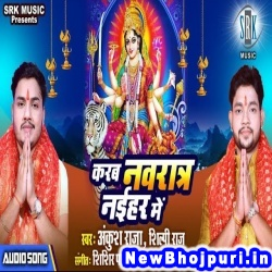 Karab Navratra Naihar Me Dj Remix Ankush Raja, Shilpi Raj Karab Navratra Naihar Me (Ankush Raja, Shilpi Raj) New Bhojpuri Mp3 Song Dj Remix Gana Download