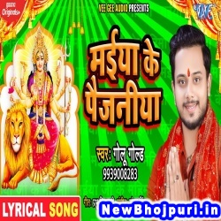 Maiya Ke Paijaniya Golu Gold Maiya Ke Paijaniya (Golu Gold) New Bhojpuri Mp3 Song Dj Remix Gana Download