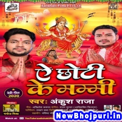 Ae Chhoti Ke Mammi Dj Remix Ankush Raja Ae Chhoti Ke Mammi (Ankush Raja) New Bhojpuri Mp3 Song Dj Remix Gana Download