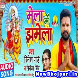 Mela Me Jhamela (Ritesh Pandey) Ritesh Pandey  New Bhojpuri Mp3 Song Dj Remix Gana Download