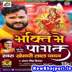 Nimiya Ke Dadhiya Dole Lagal Koyaliya Jai Mata Di Bole Lagal Khesari Lal Yadav Bhakti Me Pagal (Khesari Lal Yadav) New Bhojpuri Mp3 Song Dj Remix Gana Download