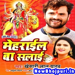 Meharail Ba Salai (Khesari Lal Yadav) Khesari Lal Yadav Team Films Bhojpuri New Bhojpuri Mp3 Song Dj Remix Gana Download
