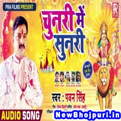 Chunari Me Sunari Pawan Singh Chunari Me Sunari (Pawan Singh) New Bhojpuri Mp3 Song Dj Remix Gana Download