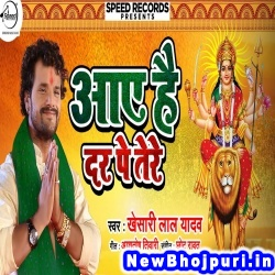 Aaye Hai Dar Pe Tere (Khesari Lal Yadav) Khesari Lal Yadav Speed Records Bhojpuri New Bhojpuri Mp3 Song Dj Remix Gana Download