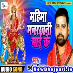 Mahima Man Rakhani Maai Ke Rakesh Mishra Mahima Man Rakhani Maai Ke (Rakesh Mishra) New Bhojpuri Mp3 Song Dj Remix Gana Download