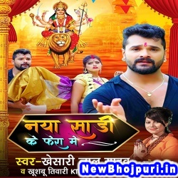 Naya Sari Ke Phera Me Aber Jani Kara Dhaniya Khesari Lal Yadav, Khushbu Tiwari KT Naya Sari Ke Phera Me (Khesari Lal Yadav, Khushbu Tiwari KT) New Bhojpuri Mp3 Song Dj Remix Gana Download