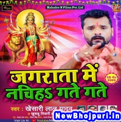 Jagrata Me Nachiha Gate Gate Dj Remix Khesari Lal Yadav,Khushbu Tiwari KT Jagrata Me Nachiha Gate Gate (Khesari Lal Yadav) New Bhojpuri Mp3 Song Dj Remix Gana Download