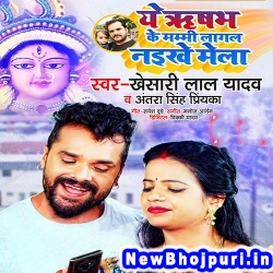 Ae Rishabh Ke Mammi Lagal Naikhe Mela (Khesari Lal Yadav) Khesari Lal Yadav Khesari Music World New Bhojpuri Mp3 Song Dj Remix Gana Download