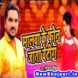 Malwa Ke Phone Jata Waiting (Gunjan Singh) Gunjan Singh Speed Records Bhojpuri New Bhojpuri Mp3 Song Dj Remix Gana Download