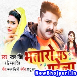 Bhataro Pa Parela (Pawan Singh, Priyanka Singh) Pawan Singh, Priyanka Singh Wave Music New Bhojpuri Mp3 Song Dj Remix Gana Download