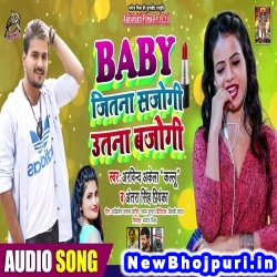 Baby Jitana Sajogi Utana Bajogi (Arvind Akela Kallu Ji) Arvind Akela Kallu Ji, Antra Singh Priyanka Aadishakti Films New Bhojpuri Mp3 Song Dj Remix Gana Download