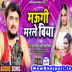Maugi Marle Biya (Gunjan Singh) Gunjan Singh Foxconn Music Bhojpuri New Bhojpuri Mp3 Song Dj Remix Gana Download
