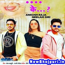 Nathuniya Ke Dali (Ankush Raja) Ankush Raja Worldwide Records Bhojpuri New Bhojpuri Mp3 Song Dj Remix Gana Download