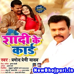 Tohake Dan Kaideb Apan Paran Leke Chal Jaiha Khoichha Me Jaan (Shadi Ke Card) Pramod Premi Yadav Shadi Ke Card (Pramod Premi Yadav) New Bhojpuri Mp3 Song Dj Remix Gana Download
