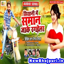 Sirhani Me Saman Jake Ragadela (Niraj Nirala) Niraj Nirala Free Hit Music World New Bhojpuri Mp3 Song Dj Remix Gana Download