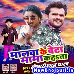 Malwa Ke Beta Mama Kahata (Khesari Lal Yadav) Khesari Lal Yadav SRK Music New Bhojpuri Mp3 Song Dj Remix Gana Download