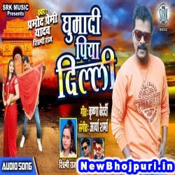 Lagawatani Kili Dekhai D Na Dili Dj Remix Pramod Premi Yadav, Shilpi Raj Ghumadi Piya Dili (Pramod Premi Yadav) New Bhojpuri Mp3 Song Dj Remix Gana Download