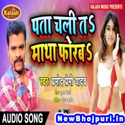 Ae Raja Sadi Kake Chhodaba Ta Kodale Mal Kodaba Pata Chali Ta Matha Forba Pramod Premi Yadav Pata Chali Ta Matha Forba (Pramod Premi Yadav) New Bhojpuri Mp3 Song Dj Remix Gana Download
