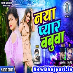 Naya Pyar Babua Nisha Dubey Naya Pyar Babua (Nisha Dubey) New Bhojpuri Mp3 Song Dj Remix Gana Download