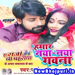 Hamar Naya Naya Gawana Rakesh Mishra Hamar Naya Naya Gawana (Rakesh Mishra) New Bhojpuri Mp3 Song Dj Remix Gana Download