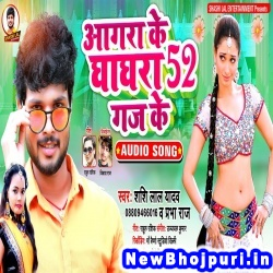 Agra Ke Ghaghara 52 Gaj Ke Shashi Lal Yadav Agra Ke Ghaghara 52 Gaj Ke (Shashi Lal Yadav) New Bhojpuri Mp3 Song Dj Remix Gana Download