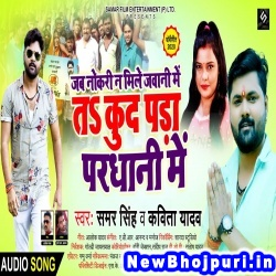 Jab Naukari Na Mile Jawani Me Ta Kud Pada Pardhani Me Samar Singh Jab Naukari Na Mile Jawani Me Ta Kud Pada Pardhani Me (Samar Singh) New Bhojpuri Mp3 Song Dj Remix Gana Download