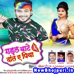 Gadal Bate Dant Ae Piya Dj Remix Golu Gold Gadal Bate Dant Ae Piya (Golu Gold) New Bhojpuri Mp3 Song Dj Remix Gana Download