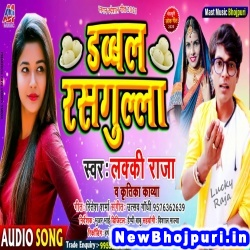Dubbal Rasgula (Lucky Raja) Lucky Raja Mast Music Bhojpuri New Bhojpuri Mp3 Song Dj Remix Gana Download