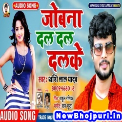 Jobana Dal Dal Dalke (Shashi Lal Yadav) Shashi Lal Yadav Shashi Lal Entertainment New Bhojpuri Mp3 Song Dj Remix Gana Download