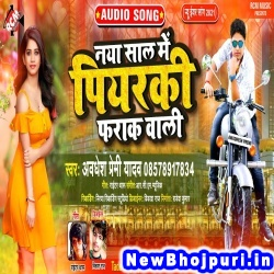 Naya Sal Me Piyarki Frack Wali (Awdhesh Premi Yadav) Awadhesh Premi Yadav RCM Music New Bhojpuri Mp3 Song Dj Remix Gana Download