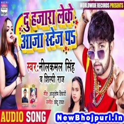 Du Hajara Leke Aaja Stage Pa (Neelkamal Singh) Neelkamal Singh, Shilpi Raj Worldwide Records Bhojpuri New Bhojpuri Mp3 Song Dj Remix Gana Download