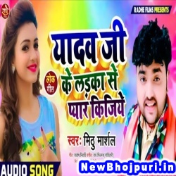 Yadav Ji Ke Ladka Se Pyar Kijiye (Mithu Marshal) Mithu Marshal Radhe Films Bhojpuri New Bhojpuri Mp3 Song Dj Remix Gana Download