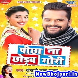 Jetane Let Ka Ke Fasabu Otane Jada Dil Me Basabu Dj Remix Khesari Lal Yadav, Antra Singh Priyanka Pichha Na Chhodab Gori (Khesari Lal Yadav) New Bhojpuri Mp3 Song Dj Remix Gana Download