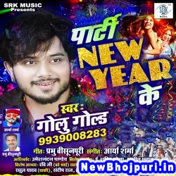 Party New Year Ke Golu Gold Party New Year Ke (Golu Gold) New Bhojpuri Mp3 Song Dj Remix Gana Download