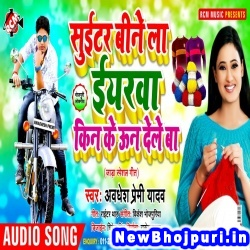 Suitar Bine La Eyarawa Kin Ke Un Dele Ba (Awdhesh Premi Yadav) Awadhesh Premi Yadav RCM Music New Bhojpuri Mp3 Song Dj Remix Gana Download