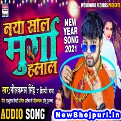 Naya Saal Murga Halaal Dj Remix Neelkamal Singh, Shilpi Raj Naya Saal Murga Halaal (Neelkamal Singh, Shilpi Raj) New Bhojpuri Mp3 Song Dj Remix Gana Download