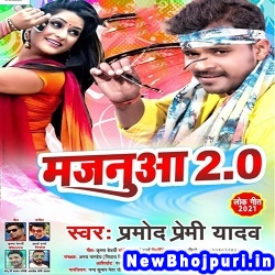 Hamar Odhani Dhake Rowata Majanua Pramod Premi Yadav Hamar Odhani Dhake Rowata Majanua 2.0 (Pramod Premi Yadav) New Bhojpuri Mp3 Song Dj Remix Gana Download