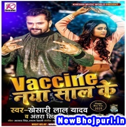 Vaccine Naya Saal Ke Khesari Lal Yadav Vaccine Naya Saal Ke (Khesari Lal Yadav) New Bhojpuri Mp3 Song Dj Remix Gana Download