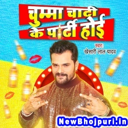 Chumma Chati Ke Party Hoi Fast Dance Dj Remix Khesari Lal Yadav Chumma Chati Ke Party Hoi (Khesari Lal Yadav) New Bhojpuri Mp3 Song Dj Remix Gana Download